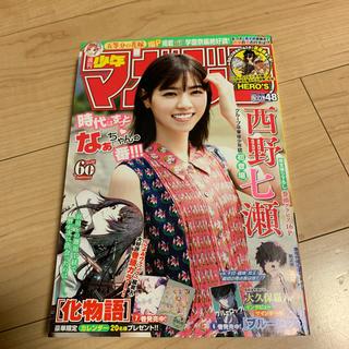講談社 - 週刊少年マガジン 48号