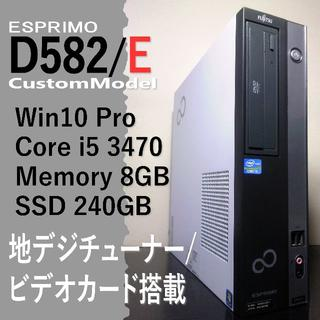 富士通 - D582/E i5 3470 8GB SSD240GB 地デジ+グラボ搭載