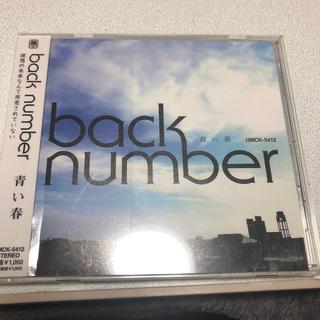 バックナンバー(BACK NUMBER)のbacknumber 青い春(ポップス/ロック(邦楽))