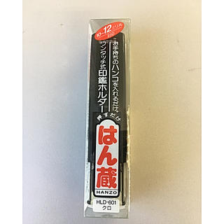 三菱鉛筆 -   ★印鑑ホルダー はん蔵 新品未使用★