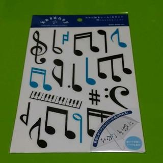 カサに貼る シール 音符 鍵盤(シール)