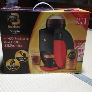 新品・未使用  ネスカフェ   バリスタ  シンプル(コーヒーメーカー)