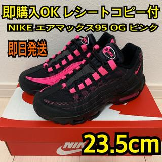 NIKE - 最安値 即購入OK 23.5cm ナイキ エアマックス95 OG ピンク