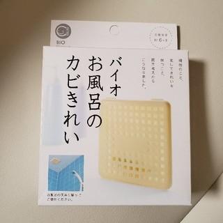 コジット バイオお風呂カビきれい