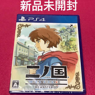 PlayStation4 - 新品未開封 二ノ国 白き聖灰の女王 REMASTERED