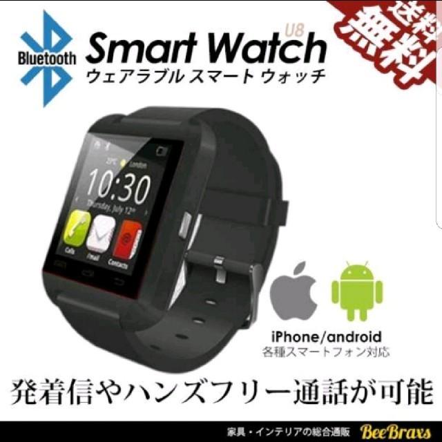 大人気スマートウォッチ Bluetooth 搭載 ブラックの通販