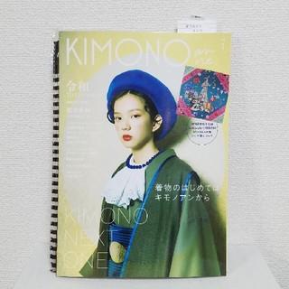 タックシュッパン(TAC出版)の新品【KIMONO anne.】創刊号(アート/エンタメ/ホビー)