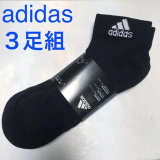 adidas - 新品 adidas 3足組 メンズ ソックス 靴下 ブラック 黒 アディダス