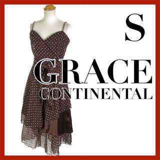 GRACE CONTINENTAL - 美品 グレースコンチネンタル ワンピース パーティ ドレス ドット ブラウン S
