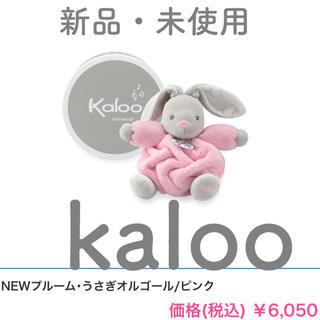 ボンポワン(Bonpoint)の【新品・タグ付き】kaloo オルゴール(ぬいぐるみ/人形)