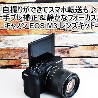 Canon - ★自撮り&スマホ転送★キャノン EOS M3 レンズキット