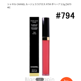 CHANEL - シャネル リップグロス#794番 新品未使用