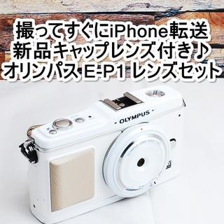 OLYMPUS - ★すぐに使える&iPhone転送★オリンパス E-P1 キャップレンズセット