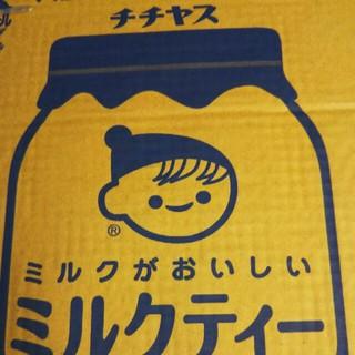 イトウエン(伊藤園)の伊藤園 チチヤス ミルクティ 国産牛乳100%   1ケース(ソフトドリンク)