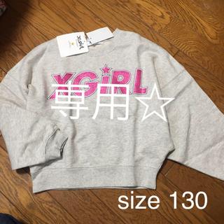 エックスガールステージス(X-girl Stages)のエックスガール  トレーナー  130cm (その他)