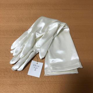 シェリー(CHERIE)のウェディング グローブ(手袋)