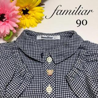 familiar - ファミリア 襟刺繍 長袖 ブラウス チェック ファミちゃん 秋 冬 ミキハウス