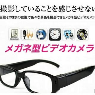 720P HD高画質 メガネ型ビデオ&カメラ