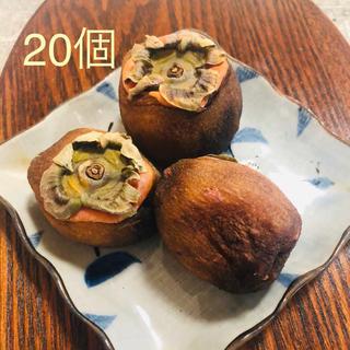 山形県産 庄内柿の干し柿  20個(フルーツ)