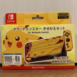 Nintendo Switch - 【新品•未使用】ポケットモンスター きせかえセット