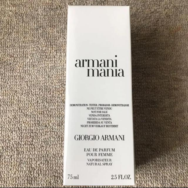 Armani(アルマーニ)の新品 アルマーニマニア 香水 75ml コスメ/美容の香水(香水(女性用))の商品写真
