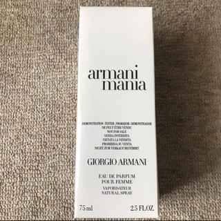 Armani - 新品 アルマーニマニア 香水 75ml