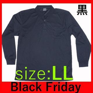 DRY 長袖ポロシャツ(LL) 黒 新品・未使用品 <ブラックフライデー価格>