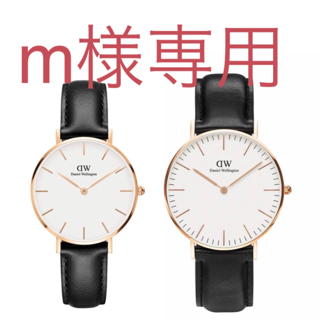 Daniel Wellington - m様専用【36㎜】ダニエル ウェリントン腕時計〈DW036+DW174〉の通販