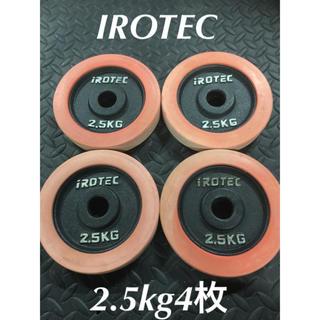 IROTEC アイロテック ダンベル バーベル 兼用2.5kg4枚 ベンチプレス(トレーニング用品)
