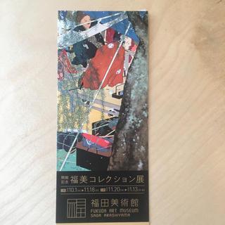 いそじまんさん専用 福美コレクション展(美術館/博物館)