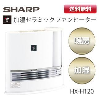 SHARP - SHARP ★加湿セラミックファンヒーター★ HX-H120-W [ホワイト系]