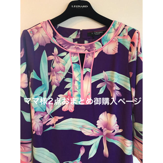 レオナール(LEONARD)の♡ママ様御専用商品♡パープル ピンク×グリーンワンピース2点おまとめ(ひざ丈ワンピース)
