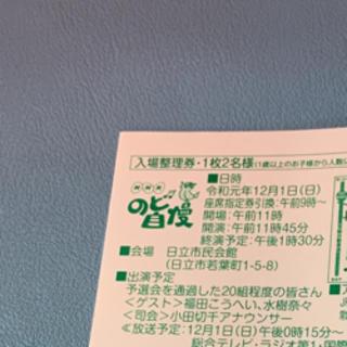 12月1日(日) のど自慢 日立市 水樹奈々・福田こうへい ペア入場整理券(その他)