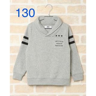 イッカ(ikka)のikka ショールカラー トレーナー 130 裏起毛(Tシャツ/カットソー)