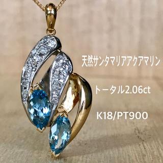 天然 サンタマリア アクアマリン ダイヤ ネックレス 2.06ct×0.38ct