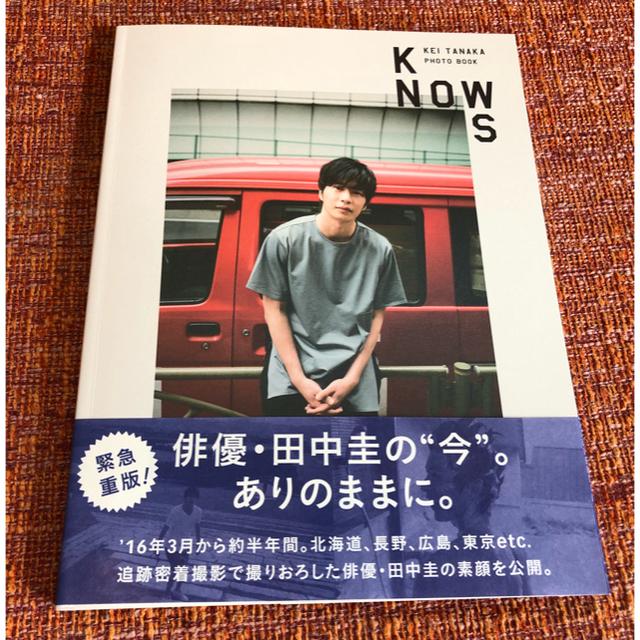 田中圭 写真集 KNOWS KEI TANAKA PHOTO BOOK エンタメ/ホビーの本(アート/エンタメ)の商品写真