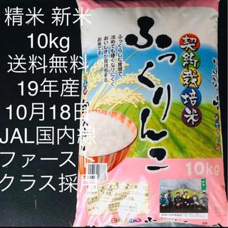 米 精米 白米 10kg 送料無料 北海道産 19年産19年10月18日 新米