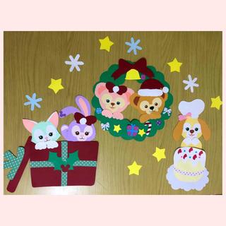 ディズニー(Disney)のダッフィー フレンズ風♡クリスマス壁面♡(型紙/パターン)
