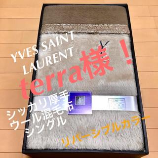 サンローラン(Saint Laurent)のYVES SAINT LAURENT ウール混 毛布 シングル(毛布)