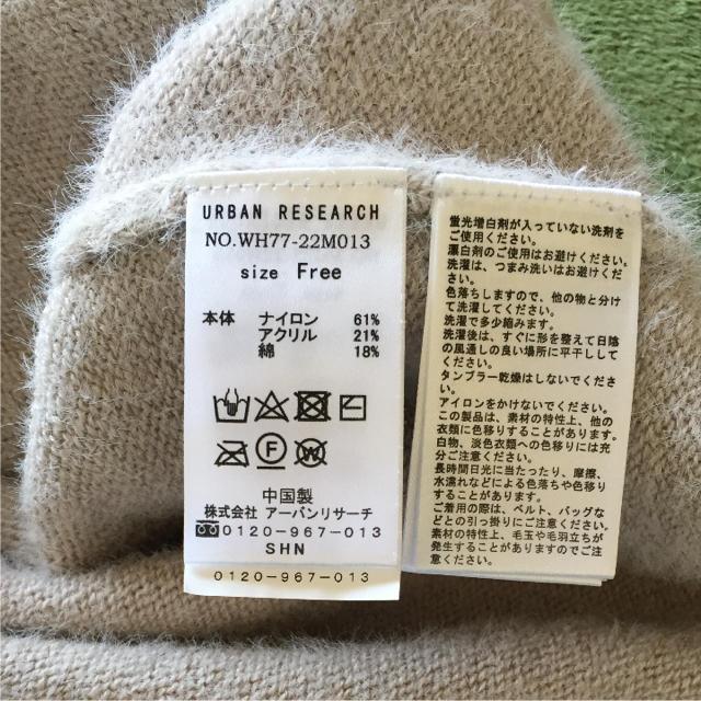 URBAN RESEARCH(アーバンリサーチ)のアーバンリサーチ   レディースのトップス(ニット/セーター)の商品写真