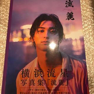 角川書店 - 流麗 横浜流星写真集 引っ越しあるので11/25までこの値段です!