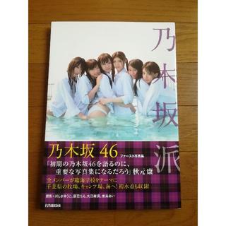 ノギザカフォーティーシックス(乃木坂46)の乃木坂46 写真集 (アイドルグッズ)