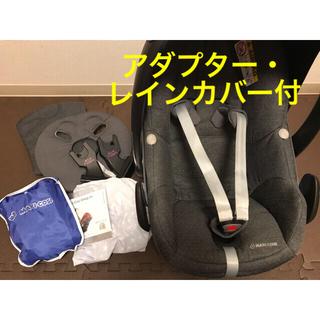 マキシコシ(Maxi-Cosi)のマキシコシ ペブル+アダプター+レインカバー付(ベビーカー/バギー)