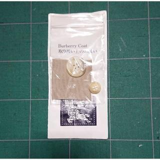 バーバリー(BURBERRY)のバーバリー 替えボタン、端切れ レインコート 予備 素材(各種パーツ)