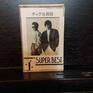 ポニー(PONY)のCHAGE&ASKAアルバムカセットテープ☆スーパーBEST20(ポップス/ロック(邦楽))