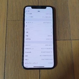 iPhone - iPhoneX 256GB simフリー 美品