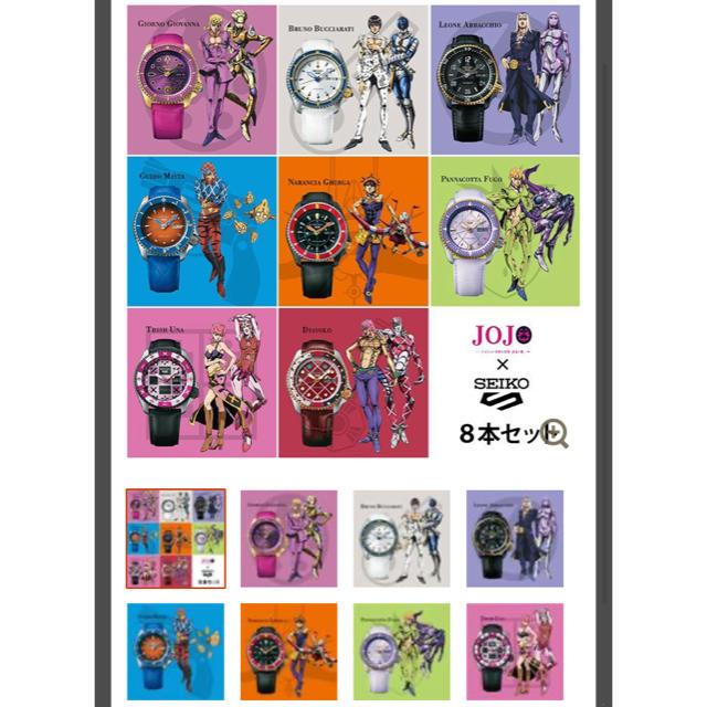 SEIKO - ジョジョの奇妙な冒険コラボ 腕時計 8本セットの通販
