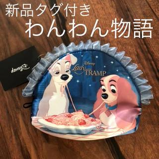 Disney - 【新品、タグ付き】わんわん物語フリルポーチ♡