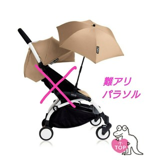 BABYZEN - ベビーゼンヨーヨー yoyo+専用 パラソル 晴雨兼用 日傘 ベージュ