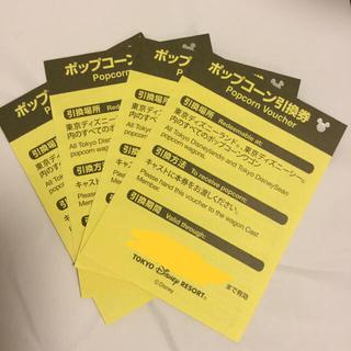 ディズニー(Disney)の4枚セット ディズニー ポップコーン引換券(フード/ドリンク券)